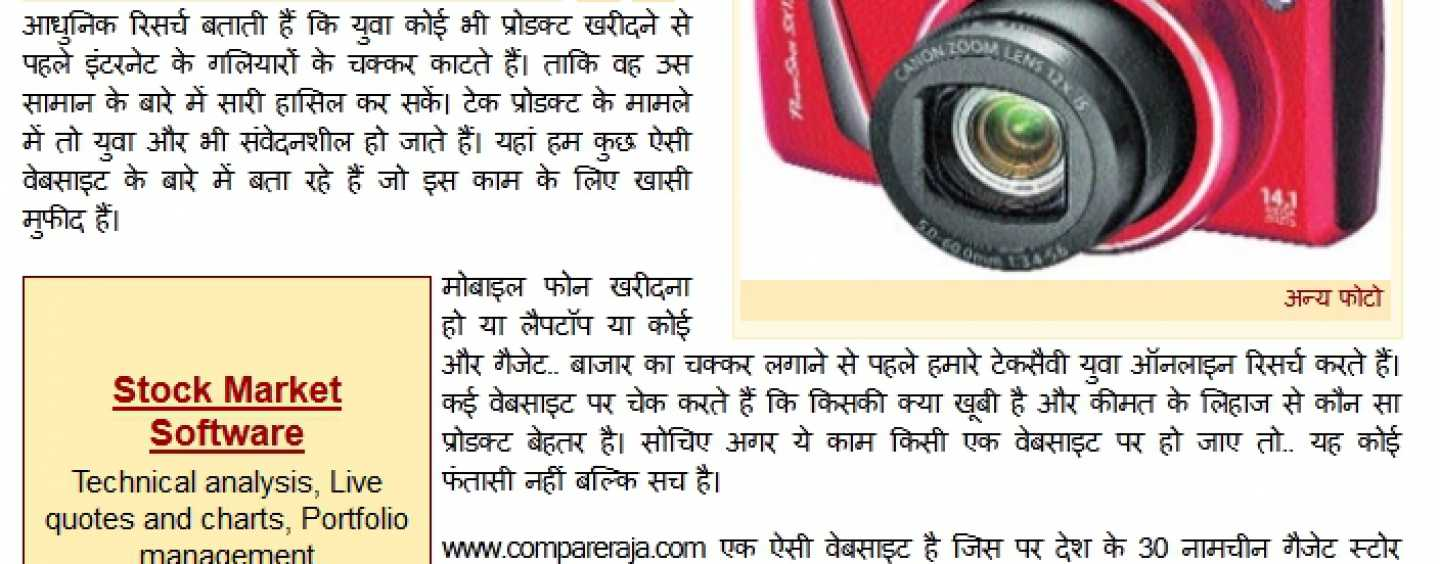 CompareRaja Covered in National Language – Livehindustan.com