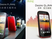 HTC Desire P and HTC Desire Q. Coming Soon!