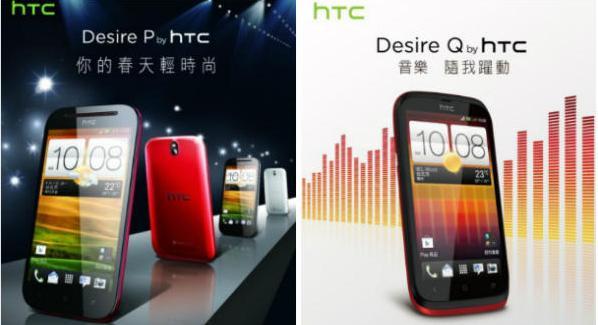 HTC Desire P and HTC Desire Q