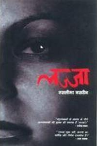 Lajja by Taslima Nasrin