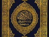 Religious Books of Each faith