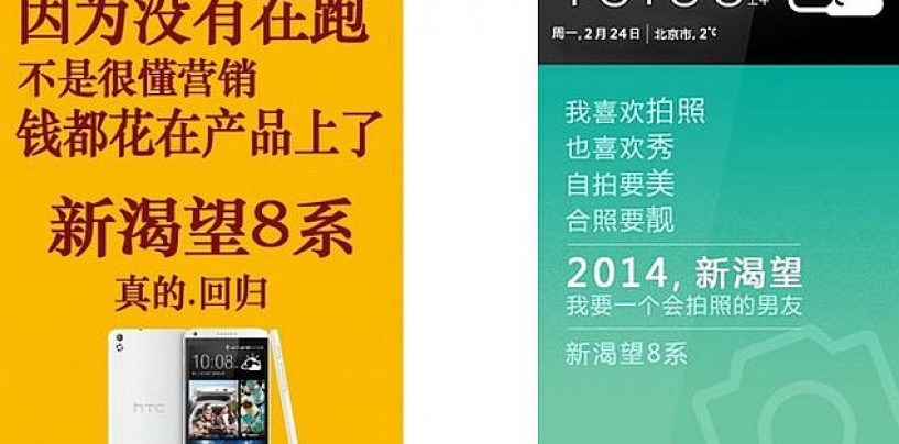 HTC Desire 8 likely to be announced on 24th February at Mobile World Congress (MWC)