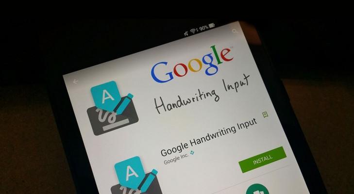 google handwiting input app