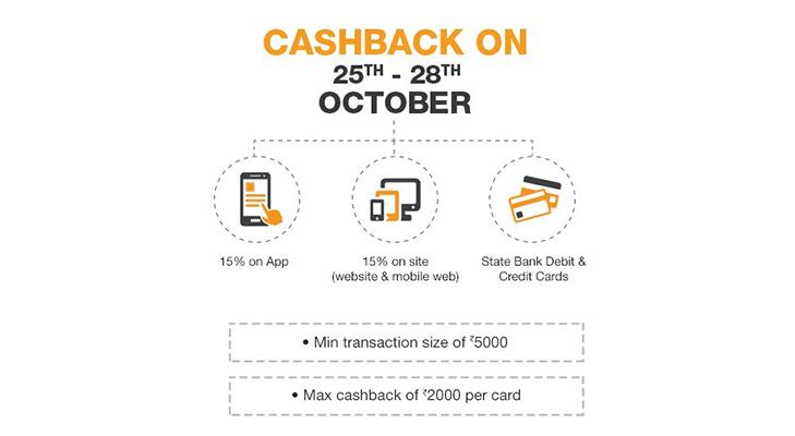 amazon exchange offer cashback offer