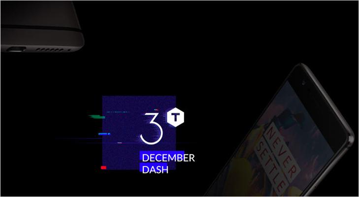 oneplus 3t december dash sale