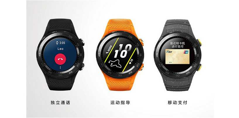 Huawei Watch 2 2018 Launched With Bluetooth And Nano-SIM Variants