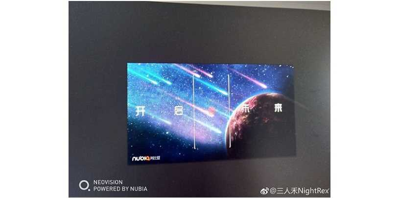 Nubia Z18 Invitation Confirms Bezel-less Display