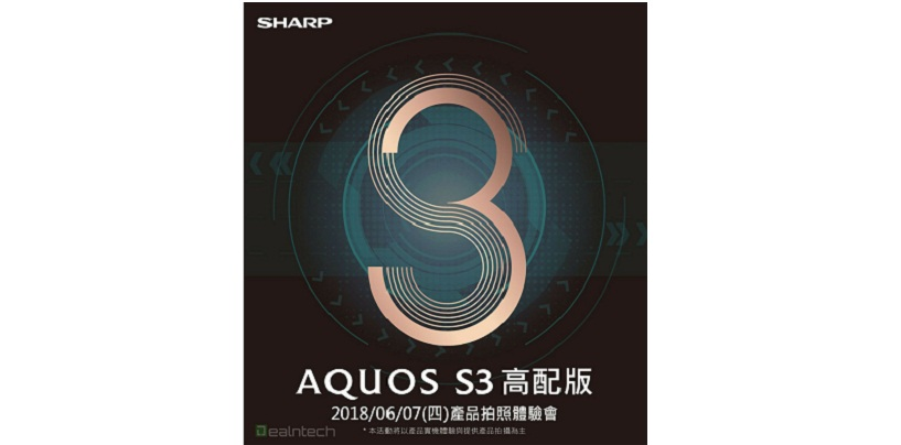 Sharp AQUOS S3 High Edition to Be Launched on June 7