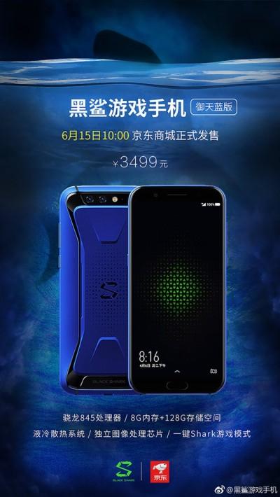 Xiaomi Black Shark Royal Blue