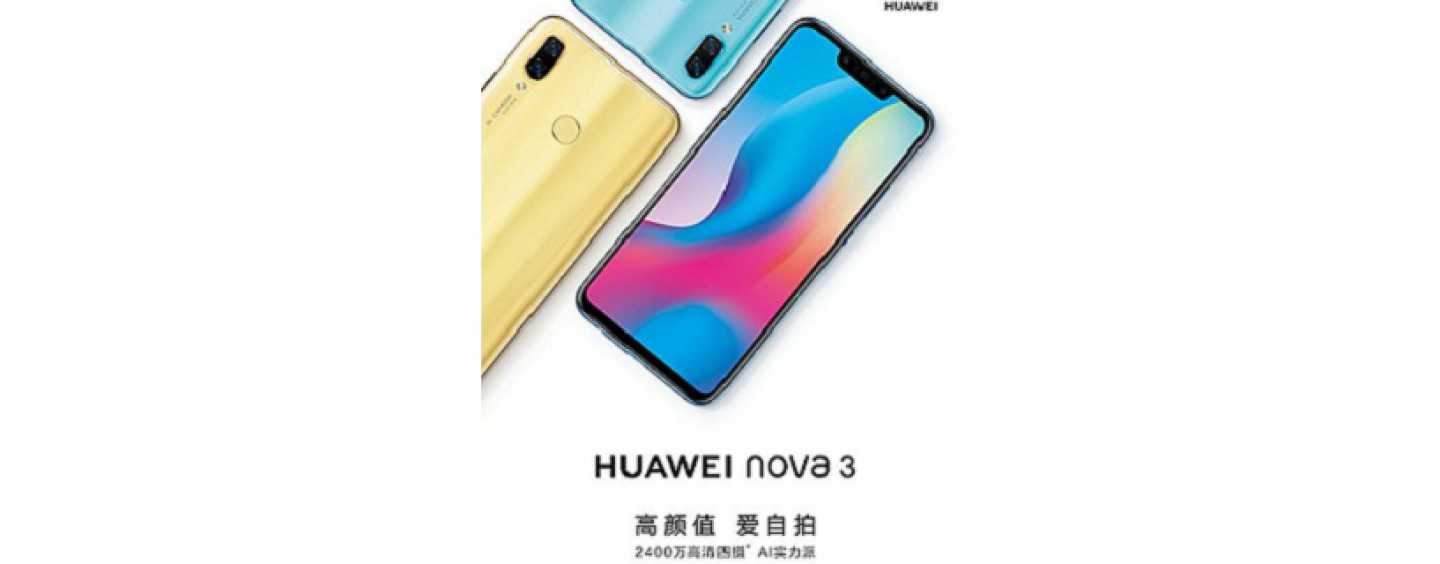 Huawei Nova 3 Teased by The Company: Reveals Notched Display and Dual Rear Camera Set up