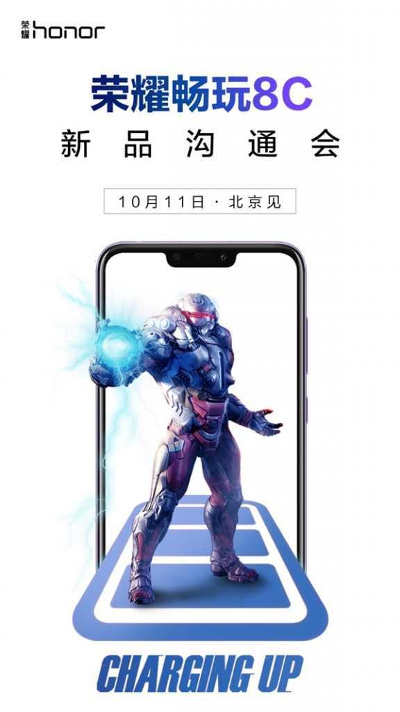 Honor 8C October 11 Launch