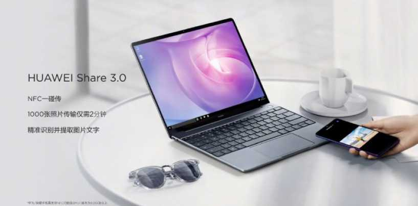 Huawei 13-inch MateBook With Fingerprint Scanner, NFC Unveiled