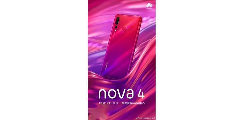 Huawei Nova 4 Honey Red Gradient Colour Variant Teased Officially