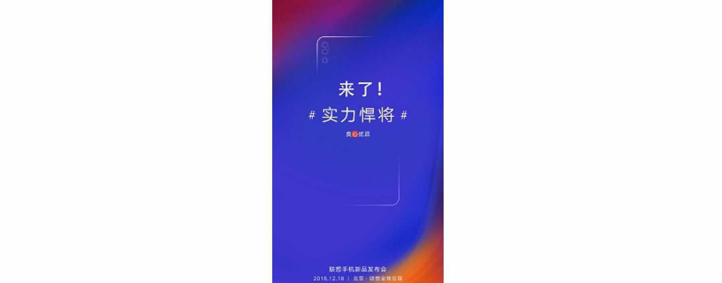Lenovo Z5s With Triple Rear Camera To Launch In China On December 18