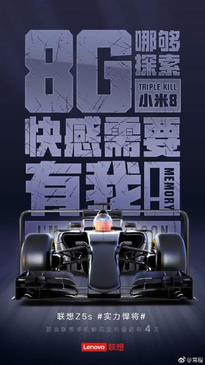 Lenovo Z5s Teaser Poster