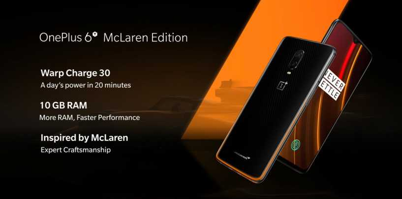 OnePlus 6T McLaren Edition with 10GB RAM is Now Official: Check Features and Specifications