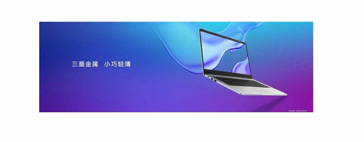 Honor MagicBook 2019 Laptop With AMD Processor, Up To 10-Hours Of Battery Life Launched
